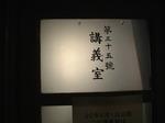 三号館お別れ見学会 (08).JPG