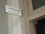 三号館お別れ見学会 (26).JPG