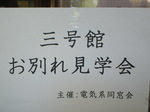 三号館お別れ見学会 (37).JPG